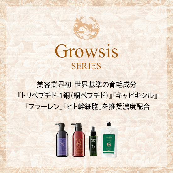 Growsis series